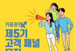 키움증권, '제5기 고객
