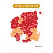 인구감소지역지정 경북 16곳·대구 2곳…경북, 전남과 함께 전국 최다