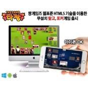 아이폰 맞고, 포커 아이폰포커게임 게임 가능한 웹표준 아이폰포커게임 HTML5 기술을 이용한 아이폰포커게임 무설치 보드게임