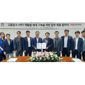 SM그룹 티케이케미칼 - SM용품 BYN블랙야크, '고품질 PET SM용품 재활용체계 구축' MOU SM용품