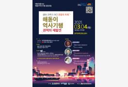 경북문화관광公, 해돋