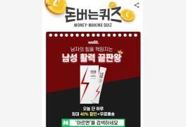 아르맨, 캐시워크 돈버는퀴즈 정답 공개