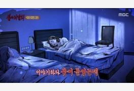 """'심야괴담회' 신지, 실제 귀신 목격담 공개 """"뻥 뚫린 얼굴"""""""