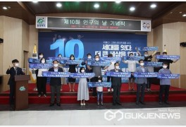 충북도, 제10회 인구의