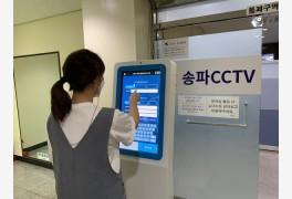 송파구, CCTV통합관제