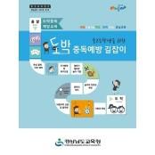경남도교육청, 학생도박 예방 활동 강화