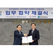 영광군-조선이공대, 스포츠재활과 영광캠퍼스 스포츠조선 운영 협약체결