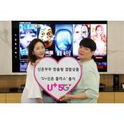 LG유플러스, 신혼부부 맞춤형 결합상품 출시