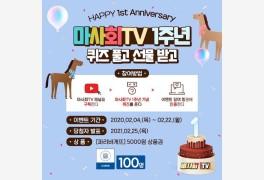 마사회TV, 개국 1주년