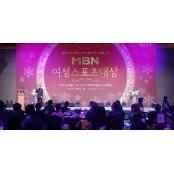제7회 MBN 여성스포츠대상, 스포츠toto 정혜림·나아름 수상