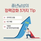 중년 남성의 정력강화를 위한 3가지 정력강화 팁(Tip)