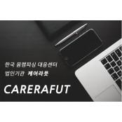 몸캠피싱 조직의 동영상유포협박, 성인동영상 영상 변형 기술로 성인동영상 해결하는 케어라풋
