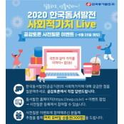 동서발전, 사회적가치 라이브 실시간라이브 공감토론 시행