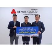 제주도·제주에너지公, 취약계층 하절기 전기요금 지원금 전달