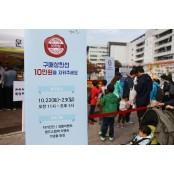 한국마사회, 제2차 건전레저 캠페인 개최 한국마사회pa