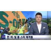 [영상] '해외파-국내파 재격돌' S-OIL 챔피언십, 12일 엘리시안 해외경기일정 제주서 개최