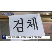 """R]""""열흘새 83명 확진""""..의성발 감염 왜 안 잡히나"""