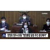 """장영희 영주시의원 """"행정통합 일방추진 중단해야"""""""