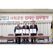 신한은행, 안동노인회ㆍ안동병원과 업무협약