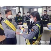 영주경찰서, 청렴동아리 회원들과 배부신경차단 손 소독제 배부 배부신경차단