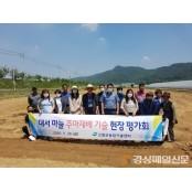 고령군 주아재배 시범사업 주아 현장평가회 개최