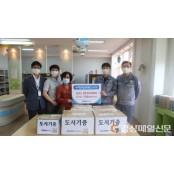 세아해암학술장학재단, 포항 장기초등학교 도서 기증