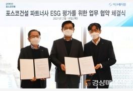 포스코건설, ESG경영평