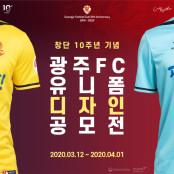 """""""광주FC 10주년 기념 프로축구팀을 만들자 유니폼 함께 만들자"""" 프로축구팀을 만들자"""