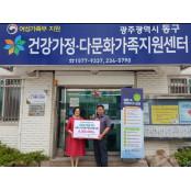 마사회 광주지사, 동구다문화가족지원센터에 경마문화 기부금