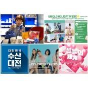 [오늘의 장바구니] 롯데백화점·보리보리·아성다이소·천호엔케어 성인용품백화점 외