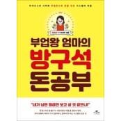 [신간] 부업왕 엄마의 방구석 돈 공부