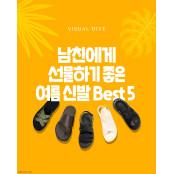 남친에게 선물하기 좋은 남자친구 선물 여름 신발 Best 남자친구 선물 5