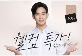 바르닭, 배우 '김수현' 2021년 새 모델 선정 기념 파격 이벤트 진행