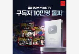 10만 구독 '엑스타 TV' 손흥민의 토트넘 사인볼 이벤트