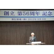 신신제약 창립 56주년 기념식 개최