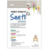 한국소리문화의전당, 어른들의 문화놀이터