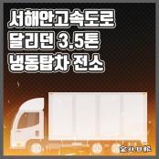 [카드뉴스] 서해안고속도로 달리던 3.5톤 냉동탑차 전소
