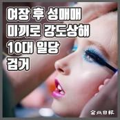[카드뉴스] 여장 후 성매매 미끼로 성매매 강도상해 10대 일당 검거