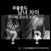 [카드뉴스] 우울증 남녀 다르게 느낀다, 남자 '성욕감퇴' 남자성욕감퇴 여자는?