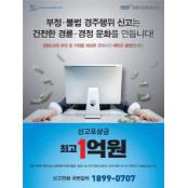 코로나19로 경륜·경정 휴장 틈타 불법 불법도박사이트 신고 방법 도박사이트 성행