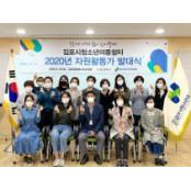 김포시청소년육성재단, 청소년이동쉼터 '더 쉼' 자원활동가 발대식 개최 성인쉼터