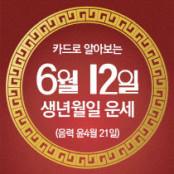 [카드뉴스로 읽는 오늘의 운세] 6월 12일 (금요일) 알라 춘강 구박사가 알려주는 생년월일 금전운은?
