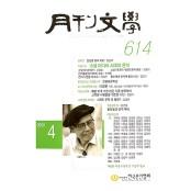 신간안내/ 한국문인협회 동인지 동인지 외