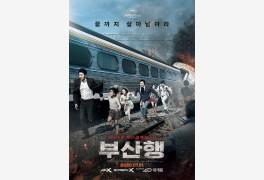 천만 영화 '부산행'