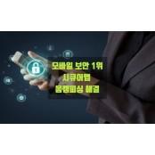 '시큐어앱' 몸캠피씽동영상유포 협박 대응 솔루션으로 여자자위동영상 24시간 피싱 피해자 구제
