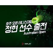 호주 오픈 테니스대회 20일 개막…인플레이 라이브바둑이 게임, 라이브게임 등 승부예측 게임 라이브바둑이 제공