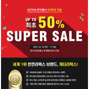 게타라텍스 한국출시 10주년 기념 라텍스매트리스, 한국라텍스 토퍼 최대 50% 할인행사