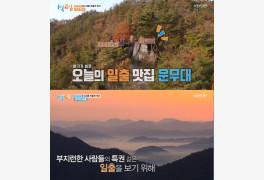 '1박2일' 옥천 용암사, CNN 한국의 아름다운 곳으로 선정