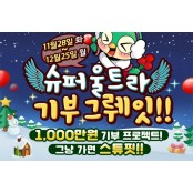 네오위즈 서비스 게임 5종 크리스마스 5장섯다 이벤트 오픈