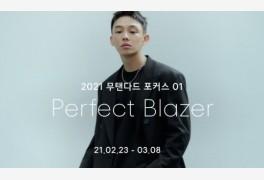 '무탠다드 퍼펙트 블레이저', 무신사 랜덤쿠폰 퀴즈 정답 공개